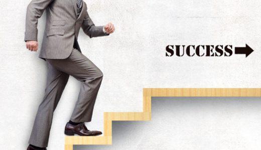 元の会社への出戻り転職を成功させる5条件を失敗社員の経験から語る