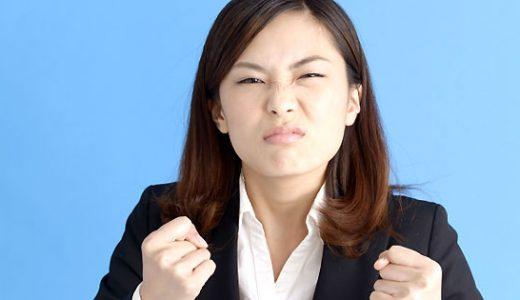 女性の職場いじめで有効な合法的な仕返し方法!社内イジメでやられっ放しはもう止めよう!