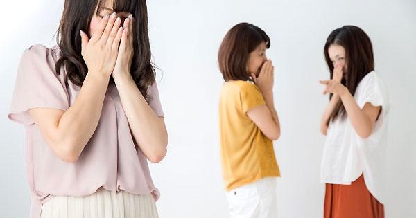 職場でいじめられるタイプはこんな人。どうやって改善すべき?